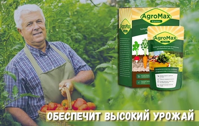 Биоудобрение AgroMax в Алексине
