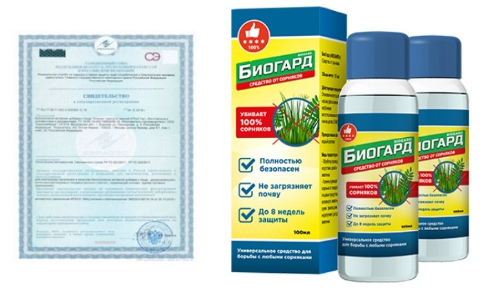 БиоГард защита от сорняков в Магнитогорске